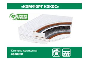 Матрас средней жесткости Комфорт Кокос - Мебельная фабрика «Сибирь»