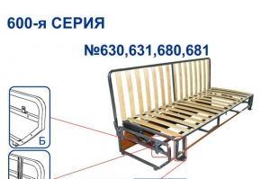 Механизм трансформации 630, 631, 680, 681 - Оптовый поставщик комплектующих «Визави»