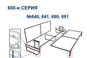 Механизм трансформации 640, 641, 690, 691 - Оптовый поставщик комплектующих «Визави»