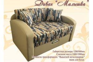 Мини-диван Малышка - Мебельная фабрика «Магеллан Мебель»