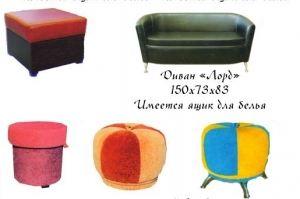 Мини-диваны, пуфики, банкетки - Мебельная фабрика «ДиваноМания»