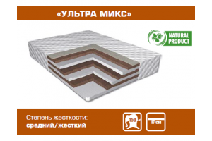 Многослойный матрас УЛЬТРА МИКС - Мебельная фабрика «Сибирь»