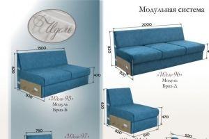 Модульный диван Бриз - Мебельная фабрика «Идель»