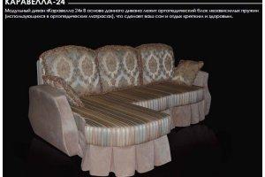 Модульный диван Каравелла 24 - Мебельная фабрика «Каравелла»