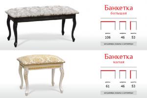 Мягкая банкетка - Мебельная фабрика «Диана», г. Березовский