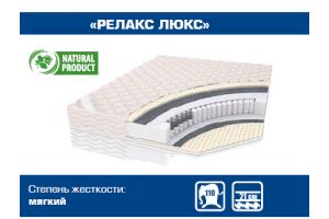 Мягкий матрас РЕЛАКС ЛЮКС - Мебельная фабрика «Сибирь»