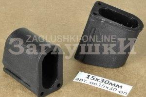 Заглушка наконечник на овальную трубу 15х30 мм Артикул Н15-30ЧП - Оптовый поставщик комплектующих «Заглушки»