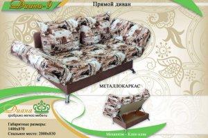 Небольшой диван Диана 9 - Мебельная фабрика «Диана»