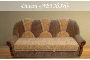 Небольшой диван Легион - Мебельная фабрика «Уютный Стиль»