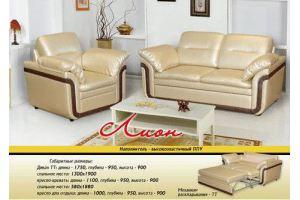 Небольшой диван Лион ТТ - Мебельная фабрика «Новый Стиль»