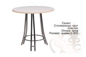 Небольшой круглый стол Салют - Мебельная фабрика «Ri-Rom»