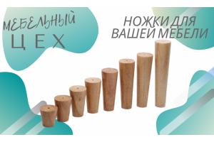 Ножка деревянная - Оптовый поставщик комплектующих «Мебельный ЦЕХ»