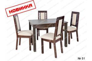 Обеденная группа 51 - Мебельная фабрика «Classen»
