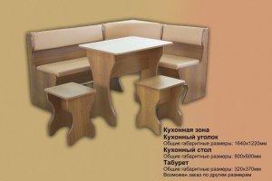 Обеденная кухонная зона - Мебельная фабрика «На Трёхгорной»