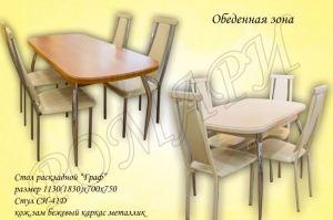Обеденная зона стол Граф и стул Си-41Д - Мебельная фабрика «RoMari»