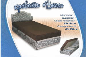 Односпальная кровать Вега - Мебельная фабрика «Мебель Люкс»