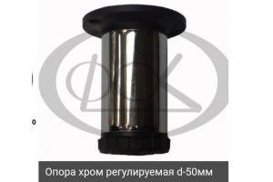 Опора хром регулируемая Ф-50 - Оптовый поставщик комплектующих «Фурнитура Отличного Качества»