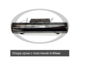 Опора хромированная диаметр Н- 40 - Оптовый поставщик комплектующих «Фурнитура Отличного Качества»