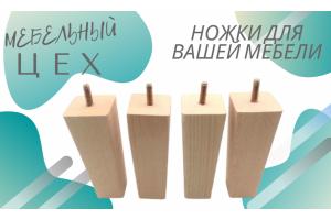 Опора мебельная деревянная - Оптовый поставщик комплектующих «Мебельный ЦЕХ»