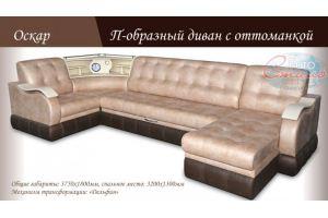 П-образный диван Оскар с оттоманкой - Мебельная фабрика «Евростиль», г. Ульяновск