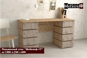 Письменный стол Мебелеф 17 - Мебельная фабрика «МебелеФ»