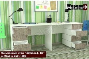 Письменный стол Мебелеф 18 - Мебельная фабрика «МебелеФ»