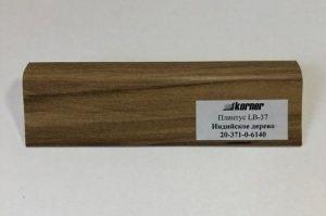 Плинтус для столешниц Lb 37 Индийское дерево - Оптовый поставщик комплектующих «Дизайн С Комплект»