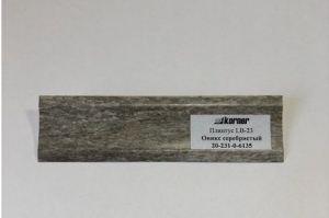 Плинтус для столешниц Lb23 Оникс серебристый - Оптовый поставщик комплектующих «Дизайн С Комплект»