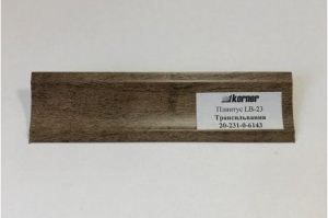 Плинтус для столешниц Lb23 Трансильвания - Оптовый поставщик комплектующих «Дизайн С Комплект»