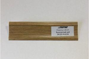Плинтус для столешниц Lb23 Золотистый дуб - Оптовый поставщик комплектующих «Дизайн С Комплект»
