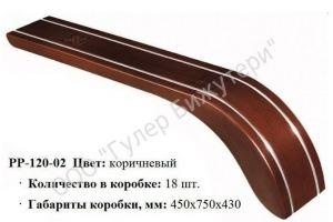 Подлокотник для дивана PP120-02 - Оптовый поставщик комплектующих «ГУЛЕР БИЖУТЕРИ»