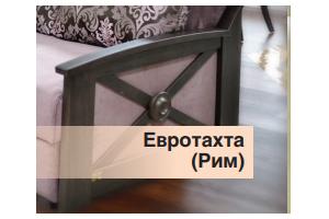 Подлокотник Евротахта Рим - Оптовый поставщик комплектующих «Fabric Furniture»