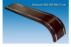 Подлокотник КЛЮШКА №2-2М - Оптовый поставщик комплектующих «Крона-АС»