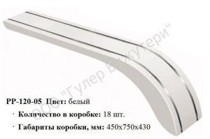 Подлокотник PP120-05 - Оптовый поставщик комплектующих «ГУЛЕР БИЖУТЕРИ»