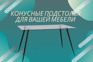 Подстолья металлические конусные - Оптовый поставщик комплектующих «Мебельный ЦЕХ»