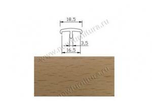 Профиль Т16-1мм гибкий, бук фактурный Рион - Оптовый поставщик комплектующих «МФ-КОМПЛЕКТ»