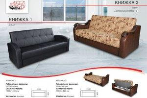 Простой диван Книжка 1 - Мебельная фабрика «Идеал»
