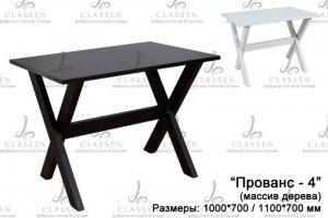 Стол Прованс 4 - Мебельная фабрика «Classen»