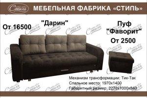 Прямой диван Дарин с набивными подушками - Мебельная фабрика «Стиль»