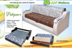 Прямой диван Фаворит 2 - Мебельная фабрика «Дар мебель»