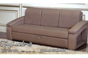 Прямой диван Граф люкс 3 - Мебельная фабрика «РаИра»