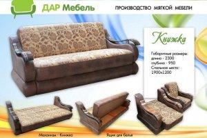 Прямой диван Книжка - Мебельная фабрика «Дар мебель»