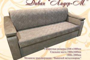 Прямой диван Лидер-М - Мебельная фабрика «Магеллан Мебель»