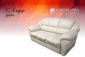 Прямой диван Лидер ТТ - Мебельная фабрика «Клеопатра»