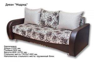 Прямой диван Мадрид - Мебельная фабрика «Мебельная столица»