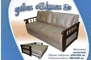 Прямой диван Милан 2 - Мебельная фабрика «Мебель Люкс»