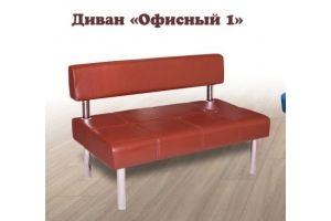 Прямой диван Офис - Мебельная фабрика «Формула уюта»