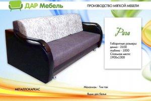 Прямой диван Рига - Мебельная фабрика «Дар мебель»