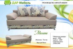 Прямой диван Тик-Так Милана - Мебельная фабрика «Дар мебель»