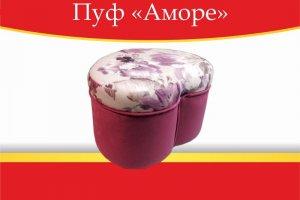 Пуф Аморе - Мебельная фабрика «Дарья»
